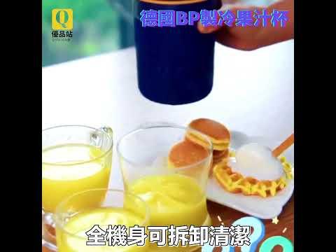德國BP製冷果汁杯05 1