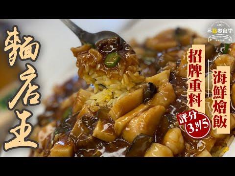 麵店王丨招牌福鮮瑤柱海鮮燴飯