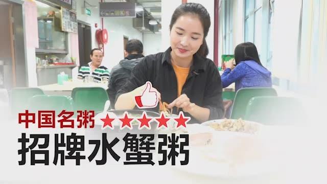 【Y澳門旅遊】澳門水蟹粥 Macau Crab Congee